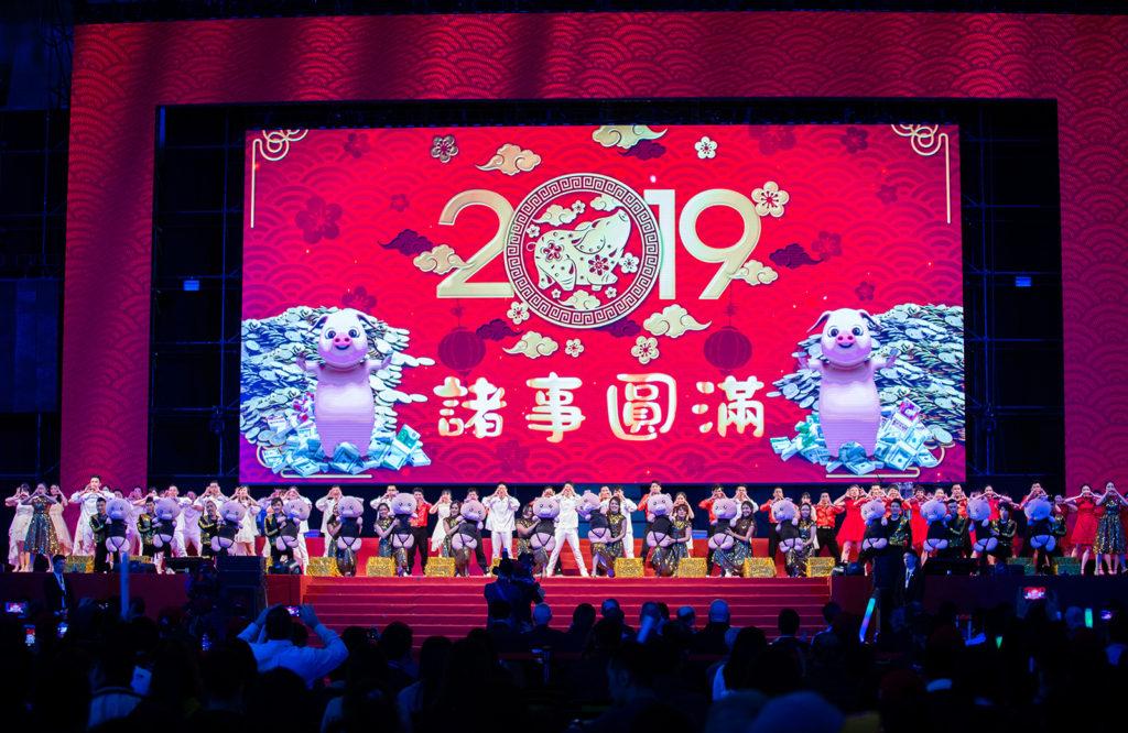 2019鴻海愛心歡樂嘉年華