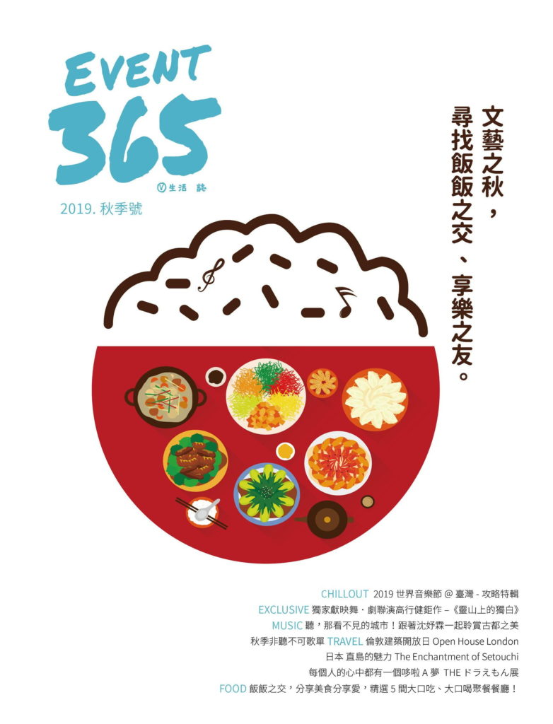 Event365生活誌 10月號/2019第8期